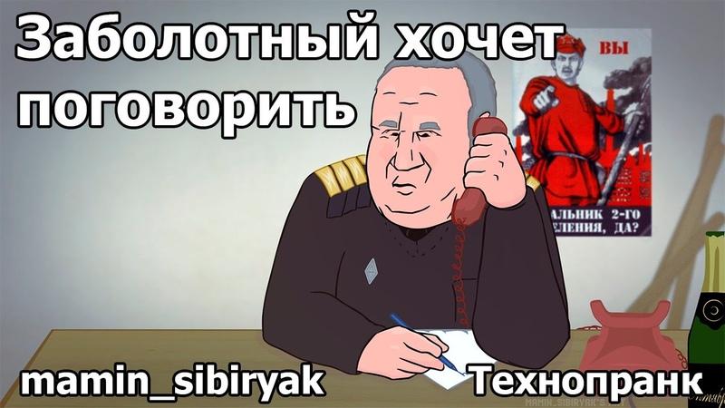 Mamin sibiryak Заболотный хочет поговорить