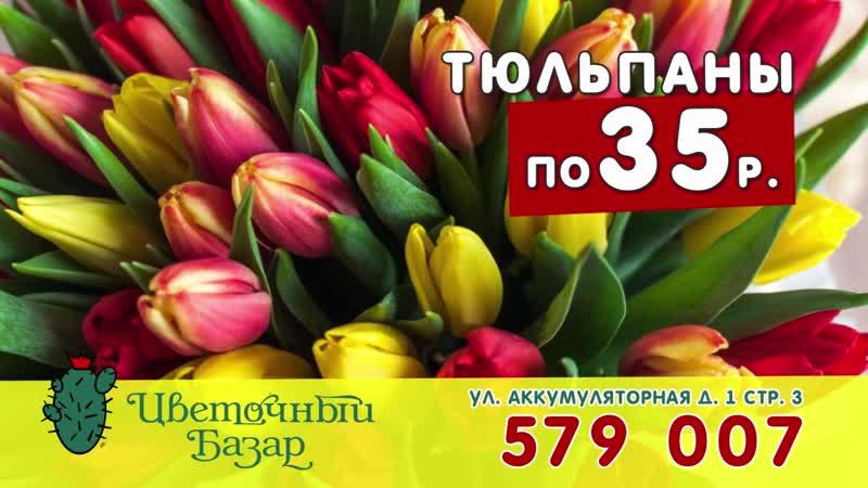 ЦВЕТОЧНЫЙ_БАЗАР_15сек_2 (2)