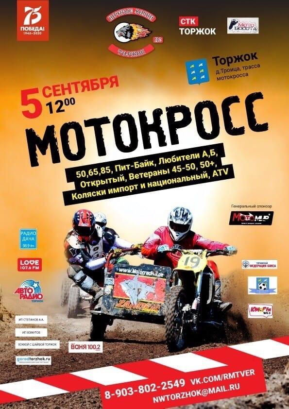 Кроссмены Тверской области готовятся к гонке в Торжке