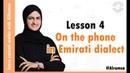 Emirati Arabic language speaking course, 4 AlRamsa Institute