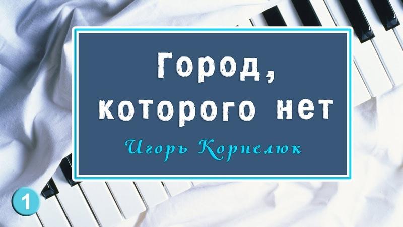 Город которого нет на пианино Как играть Бандитский Петербург