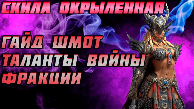 Raid Shadow Legends Скила Окрыленная Гайд Обзор Шмот Таланты