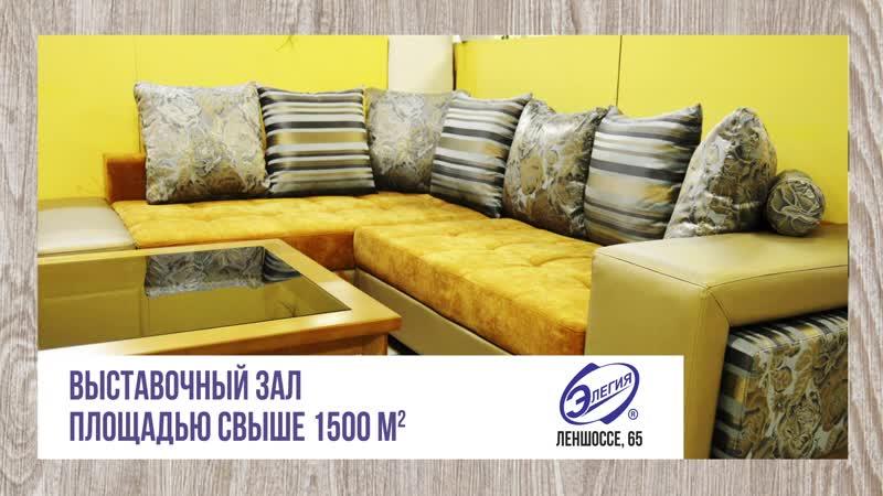 мебельный магазин ЭЛЕГИЯ в Выборге Леншоссе 65 новый