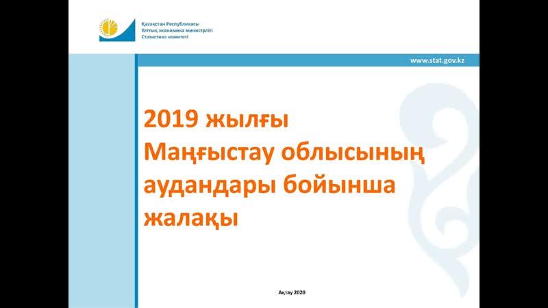 2019 жылғы Маңғыстау облысының аудандары бойынша жалақы