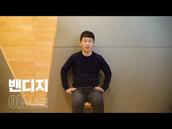Bandage(밴디지) : 이찬솔(Lee Chansol) INTERVIEW🎤