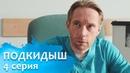 ПОДКИДЫШ Мелодрама Семейное кино Серия 4