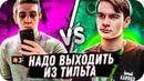 КАРТА 2 / Шоу-матч Evelone vs Bratishkin от 05.06.2020