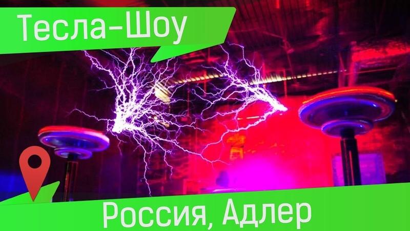 Музей Николы Тесла в Сочи Адлер Шок Шоу Повелитель молнии и электричества