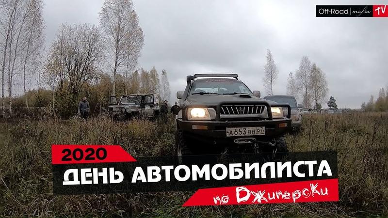 День Автомобилистов 2020 - Офф Роуд покатушка по Смоленскому бездорожью.