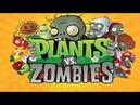 Plants Vs Zombies Растения Против Зомби 1 серия 21 прохождение этапа ВАЗОБОЙ повторный, не прошел