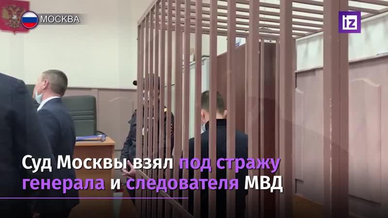 Суд арестовал генерала МВД Краковского