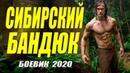 УГОЛОВНЫЙ ФИЛЬМ 2020 СИБИРСКИЙ БАНДЮК Русские боевики 2020 новинки HD 1080P