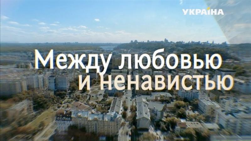 Между любовью и ненавистью все серии Мелодрама 2016
