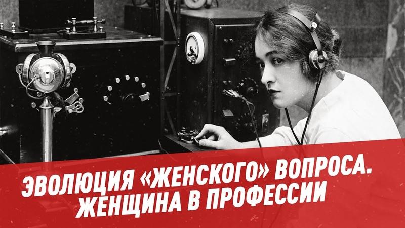 Об эволюции женского вопроса Женщина в профессии 100 минут