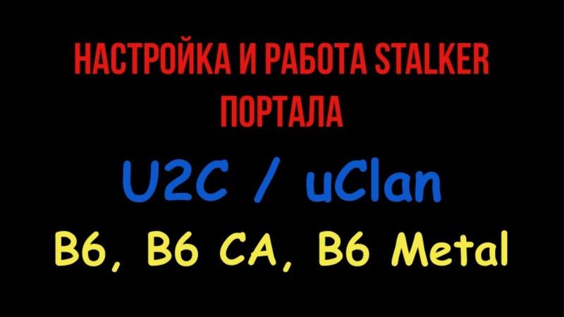 Настройка и работа Stalker Портала на U2C uClan B6, B6 CA, B6 Metal