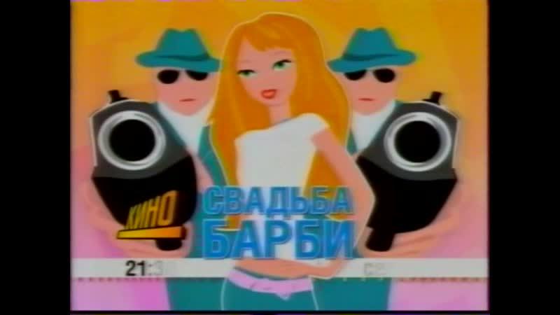 2006 Анонс фильма Свадьба для Барби СТС