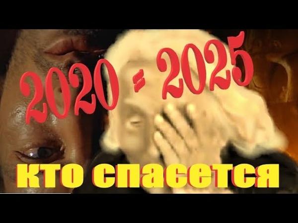 Ванга 2020-2025. Кто спасется Шокирующие предсказания Конец света. Что будет после