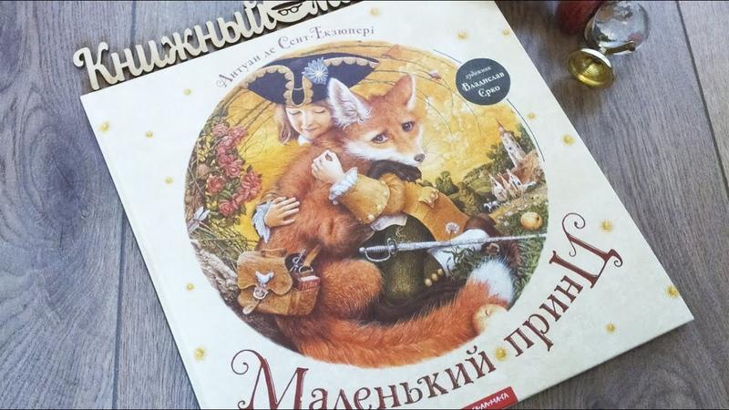 Маленький принц с иллюстрациями Владислава Ерко - фантастическая книга, от которой трудно оторваться