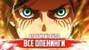 Атака Титанов - Все Опенинги с 1 по 4 Сезон