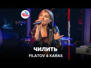 FILATOV  KARAS - Чилить (LIVE @ Авторадио)