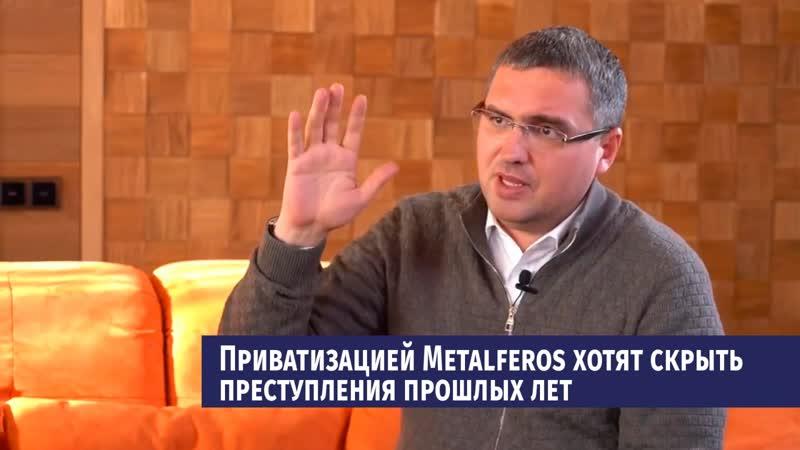 Приватизацией Metalferos хотят скрыть преступления прошлых лет