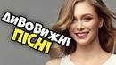 Українські Дивовижні Пісні - Неймовірні Пісні (Українські Сучасні Пісні 2020)