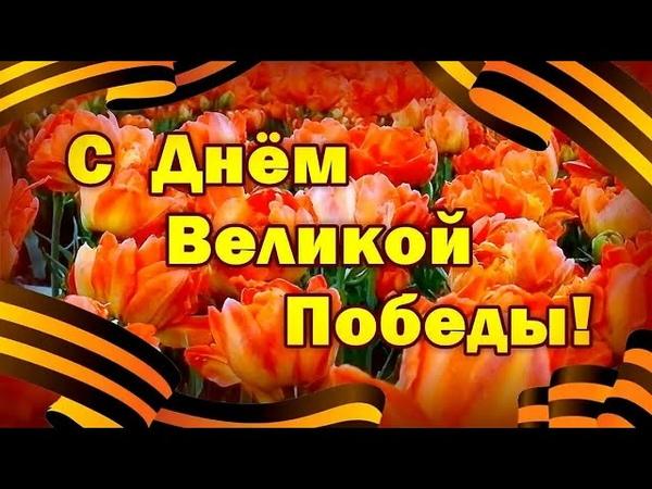 Поздравление с 9 мая от коллектива Баргузинской ДШИ