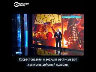 Как российские федеральные телеканалы России освещают протесты в США