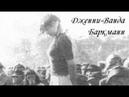 Дженни-Ванда Баркманн 30 мая 1922 — 4 июля 1946