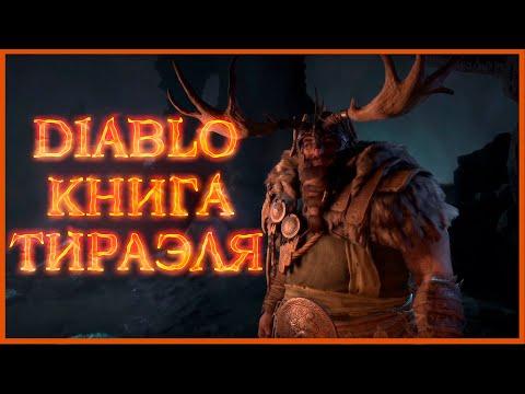 Диабло Книга Тираэля - амазонки, ассассины, крестоносцы, друиды, хорадримы и другие