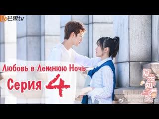 Любовь в летнюю ночь / Love of Summer night (4/24) [озвучка HMP]
