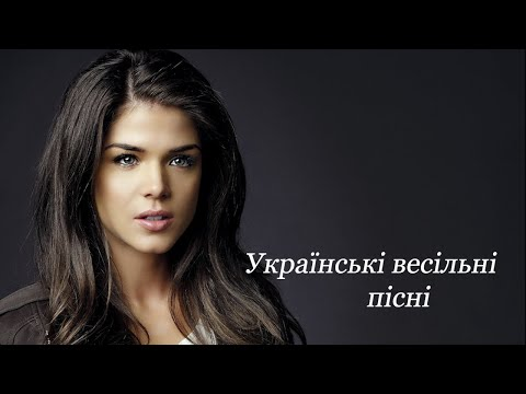Українські весільні пісні На живо
