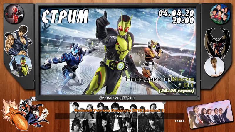 Live SkomoroX.tv - Kamen Rider 01 (24-26 серии)