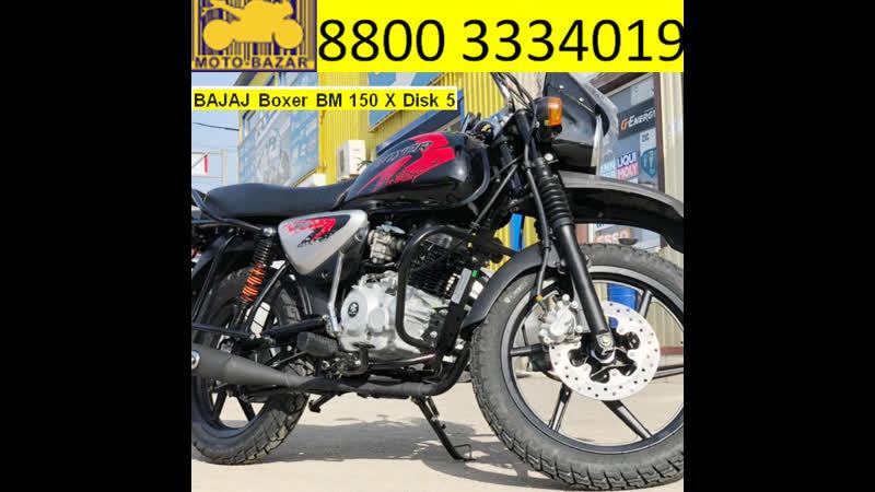 MOTO-BAZAR BAJAJ BOXER BM 150_moto-bazar61.ru
