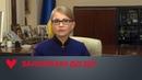 Юлія Тимошенко: Час захисту суверенітету та відновлення справедливості