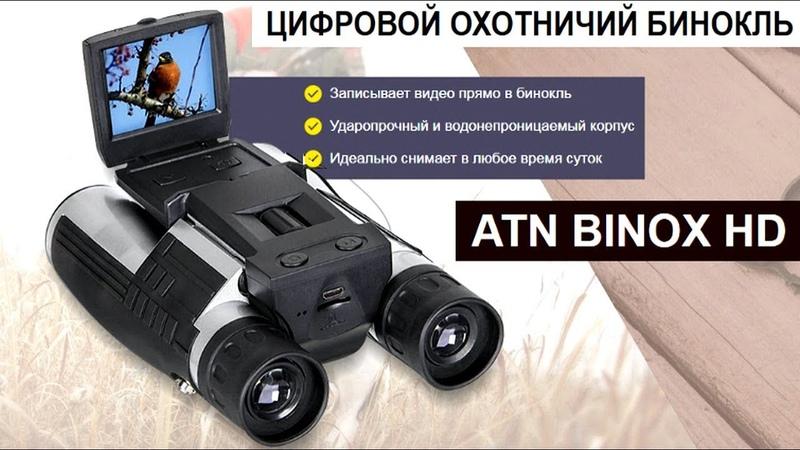 Цифровой Бинокль Охотничий бинокль ATN BinoX HD