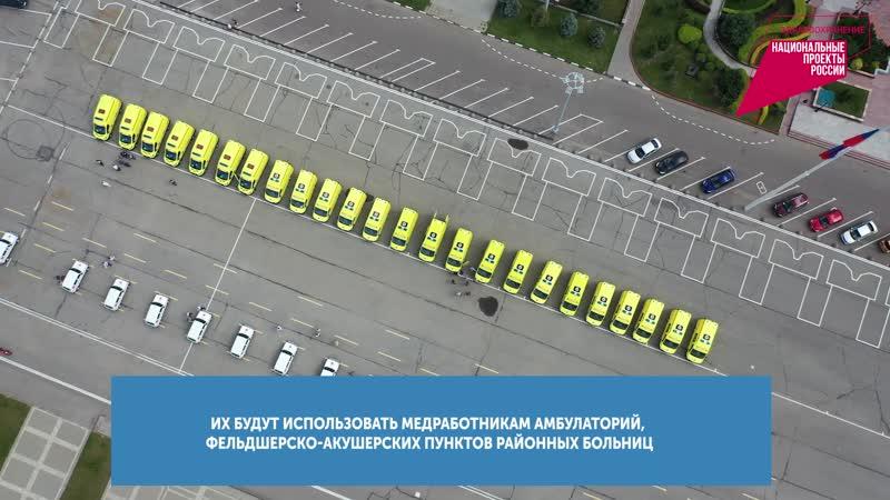 Передача машин скорой помощи