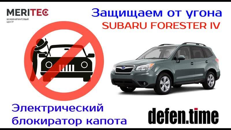 Subaru Forester IV видеопособие по монтажу блокиратора капота 165