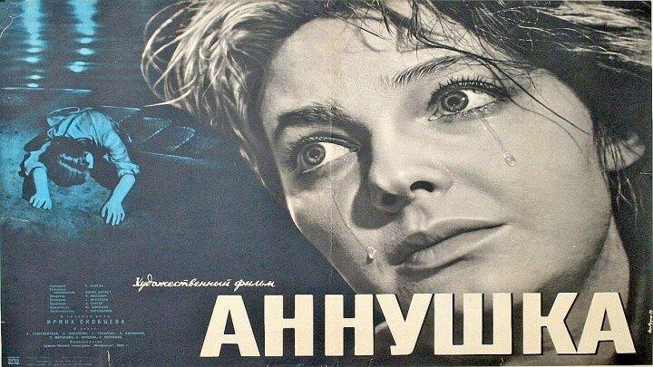 Худ фильм Аннушка 1959 год 🎞 📺