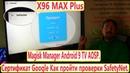 X96 MAX Plus 2021 Сертификат Google Как пройти проверки SafetyNet. Magisk Manager Android 9 TV AOSP.