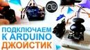 Подключаем к Arduino джойстик. Управление servo сервоприводом