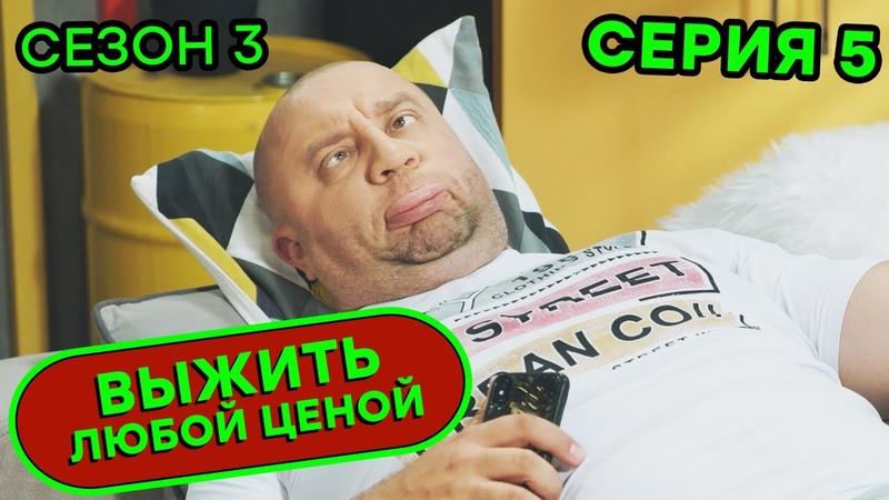 Выжить любой ценой - 3 СЕЗОН - 5 серия | 🤣 КОМЕДИЯ - Сериал 2020 | ЮМОР ICTV
