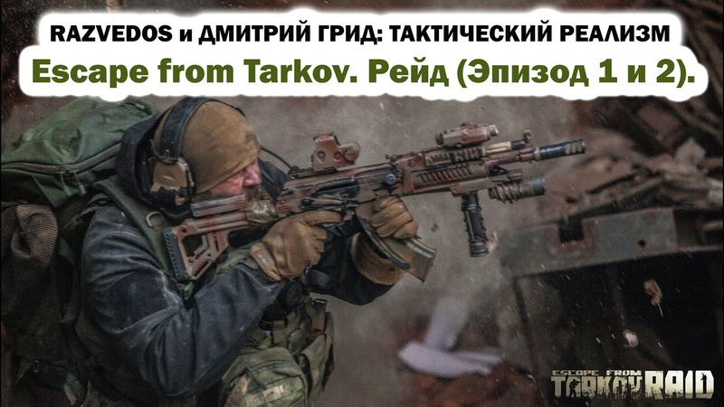 RAZVEDOS И ДМИТРИЙ ГРИД ESCAPE FROM TARKOV. РЕЙД (эпизод 1 и 2).