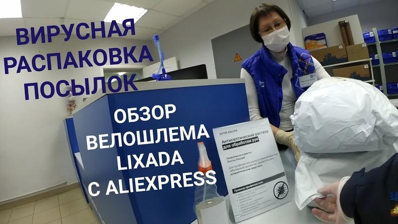 Вирусная распаковка посылок из Китая Обзор велосипедного шлема Lixada с Aliexpress