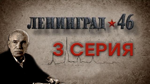 Ленинград 46 Музыкант 3 я серия