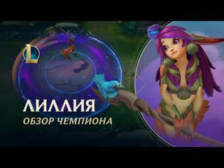 Обзор чемпиона: Лиллия | Игровой процесс  League of Legends
