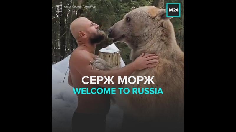 Кто такой Серж Морж — Москва 24