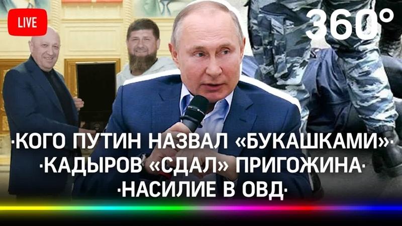 Путин хорьки и букашки Насилие в ОВД ФБР заплатит Кадырову