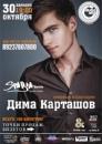 Карташов Дима | Москва | 41
