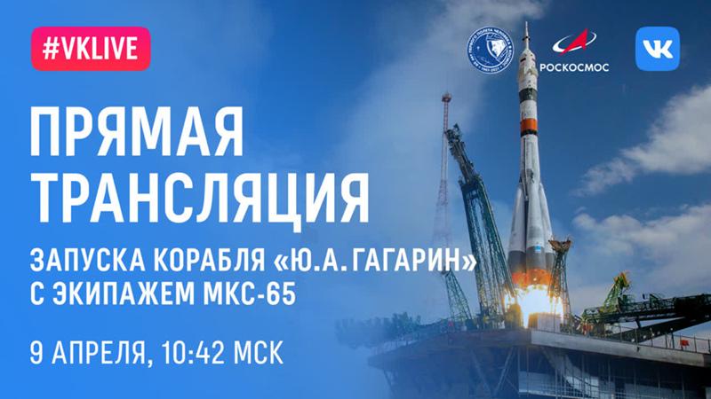 Запуск корабля «Ю.А. Гагарин» (Союз МС-18) к МКС